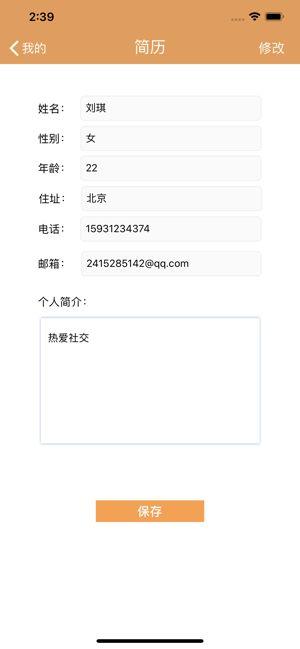 艺琪兼职APP手机客户端图1: