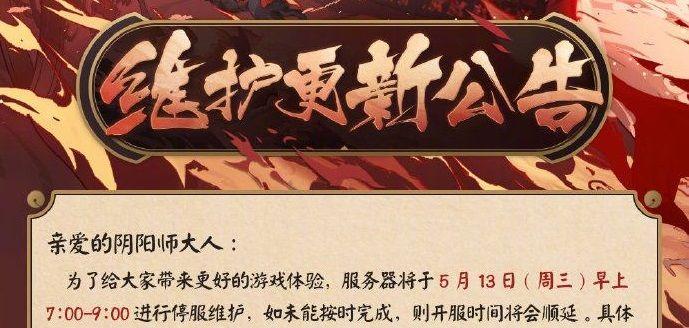 阴阳师5月13日更新一览:2020年5月13日更新公告[多图]图片1