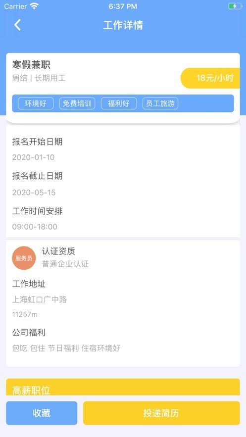 鸣天赚兼职APP客户端图4: