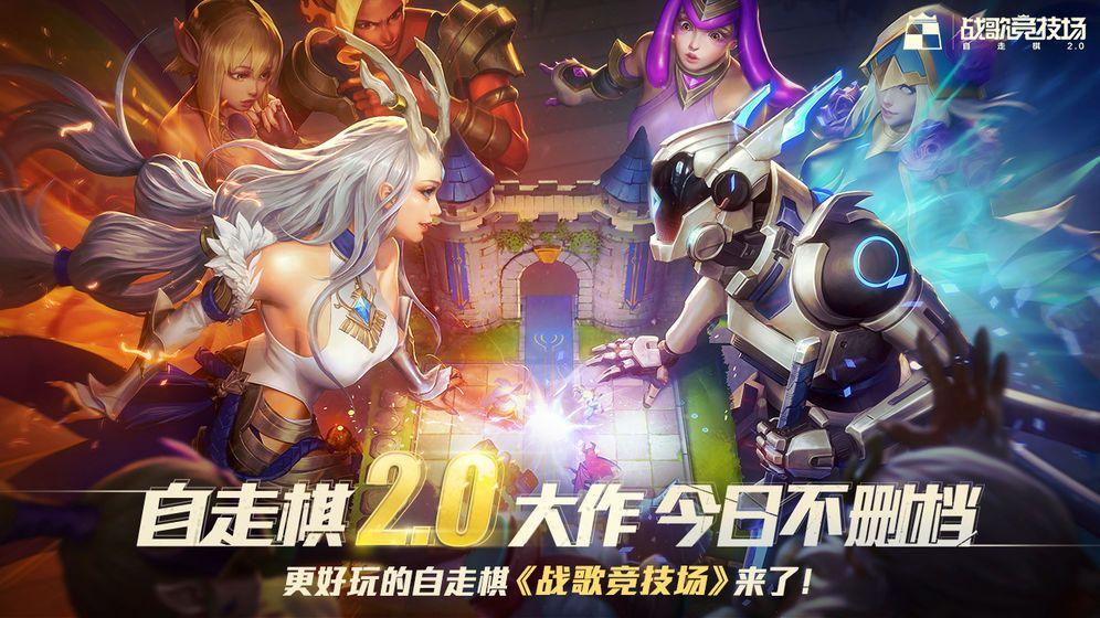 战歌自走棋腾讯官网国服版图7: