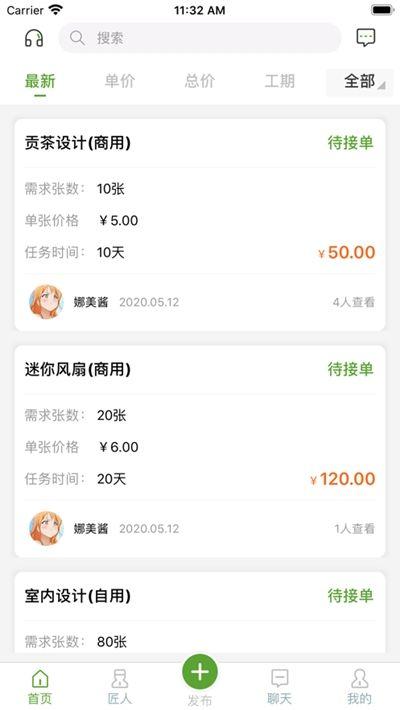 海棠设计APP手机版图3: