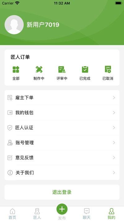 海棠设计APP手机版图2: