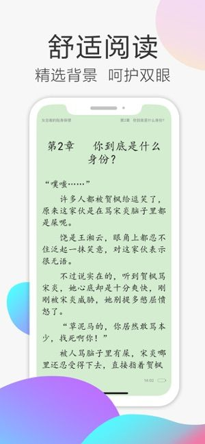 甜瓜小说阅读器APP官方版图2: