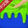 快清理粘液模拟器3中文最新版 v4.1