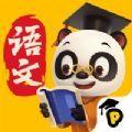 熊猫语文APP