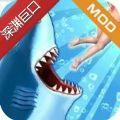 饑餓鯊進化深淵巨口鯊破解版