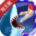 饑餓鯊進化雙頭海王鯊破解版