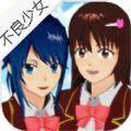 櫻花校園模擬器不良少女最新版