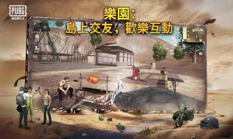 絕地求生PUBG Mobile官方國際服中文版下載 v0.18.0截圖