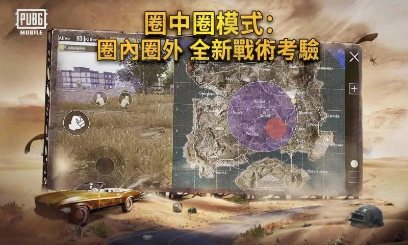 绝地求生PUBG Mobile官方国际服中文版下载图3: