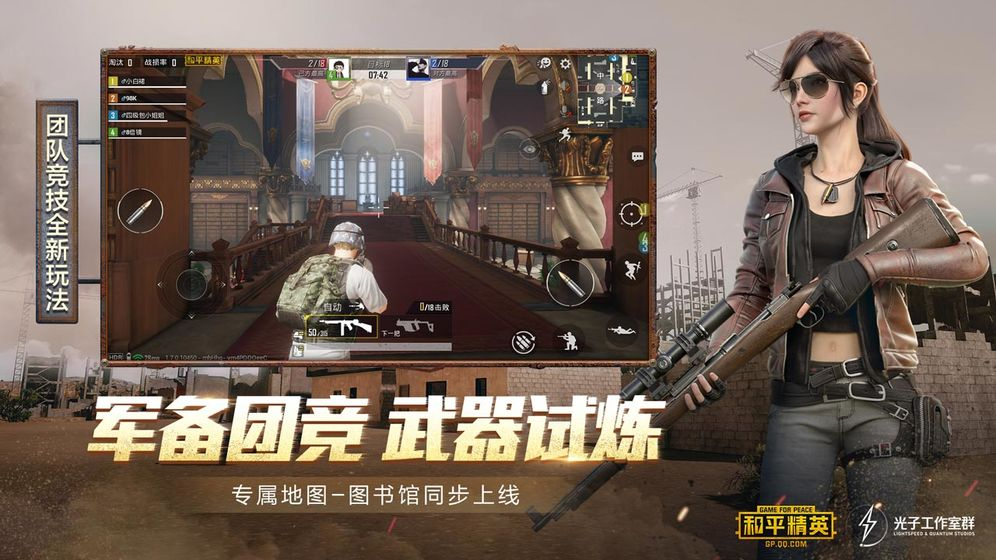 吃鸡游戏最新官网版下载(绝地求生刺激战场) v1.8.10截图