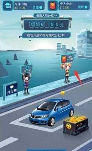 欢乐停车场红包版图2