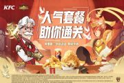 剑与远征肯德基欧K礼包兑换码分享:KFC联动活动礼包领取攻略[多图]