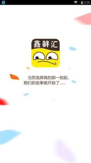 鑫鲜汇APP图2