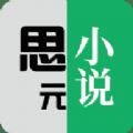 思元小说APP安卓免费版 v1.6.3