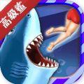 饑餓鯊進化最高級鯊魚破解版