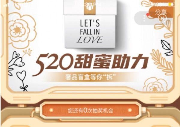 520限时拆盲盒活动入口分享:百度520甜蜜助力玩法介绍[多图]图片1