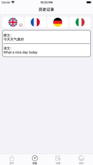 TT快捷翻译APP图3