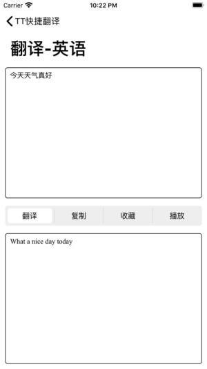 TT快捷翻译APP手机版图片1