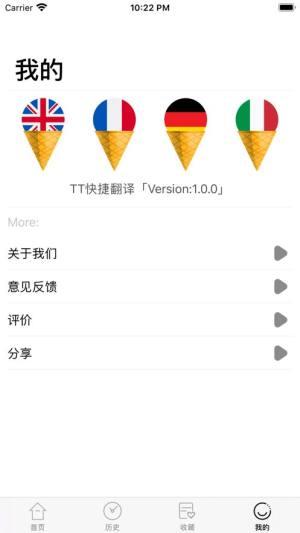 TT快捷翻译APP图1