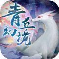 青丘幻境九尾狐传说正式版