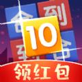 欢乐和10游戏赚红包版 v1.0