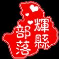 辉县部落新闻APP官方版 v1.0.1