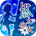 塔之少女游戏安卓最新版 v1.0