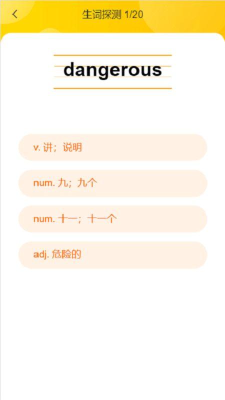 小松英语APP学生端图3: