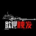欲世觸發手游臺服官網版 v1.0