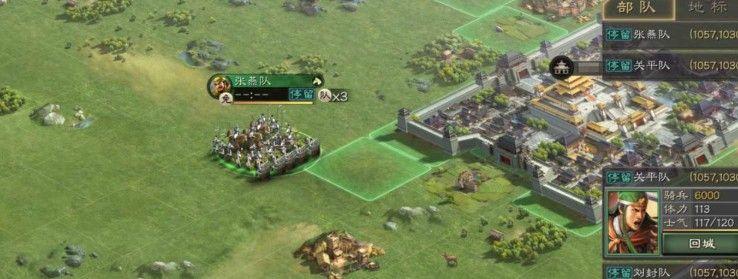 三国志战略版两队一起怎么打地?两队一起进攻打地攻略[多图]图片2