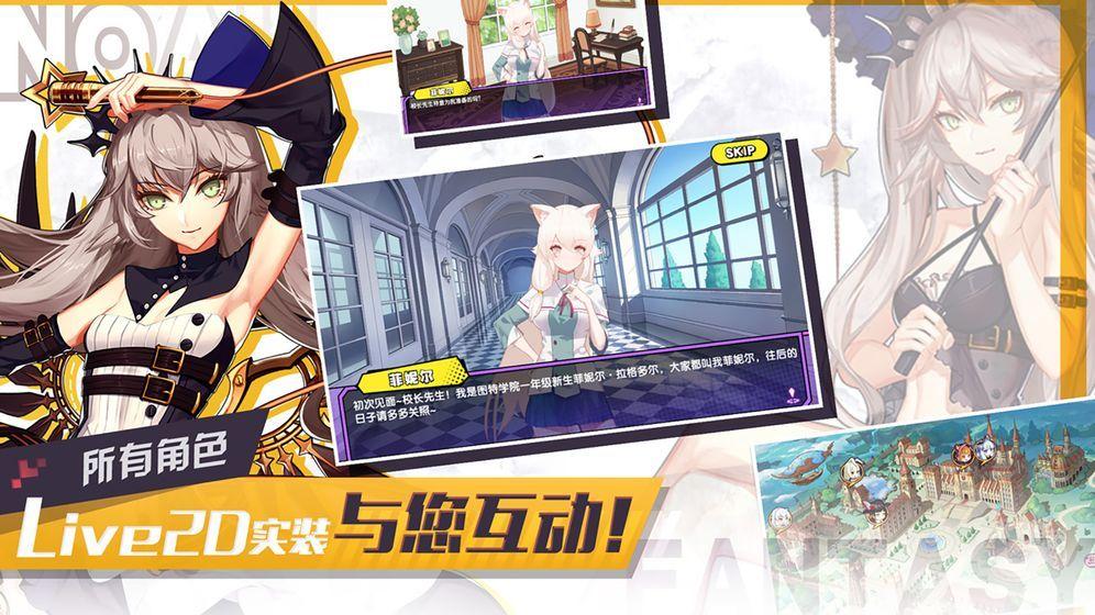 日常幻想手游官网最新版图1: