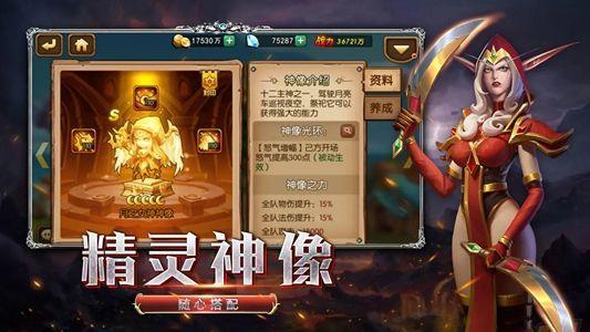 兽族大乱斗手游官网最新版图2:
