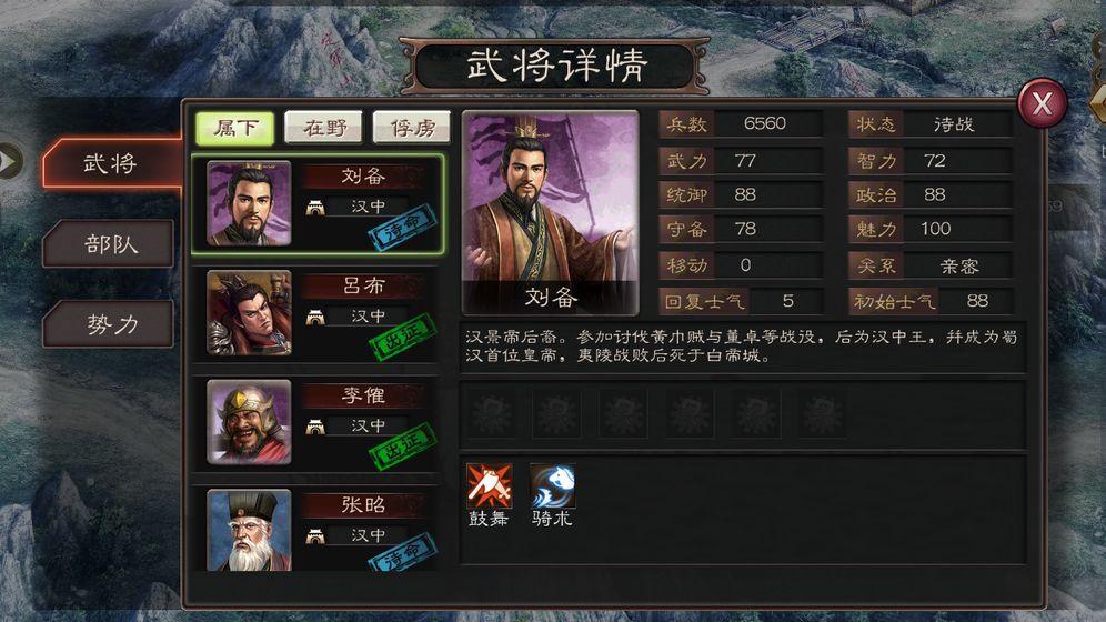 三国时代曹操传手游官网最新版图片1