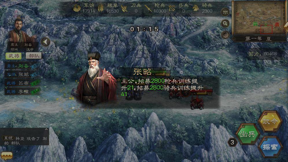 三国时代曹操传手游官网最新版图3: