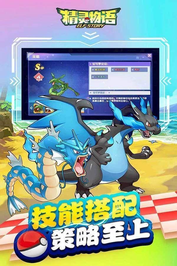 精灵物语HD手游官网正式版图4: