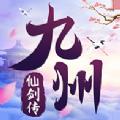 九州仙剑传官方版