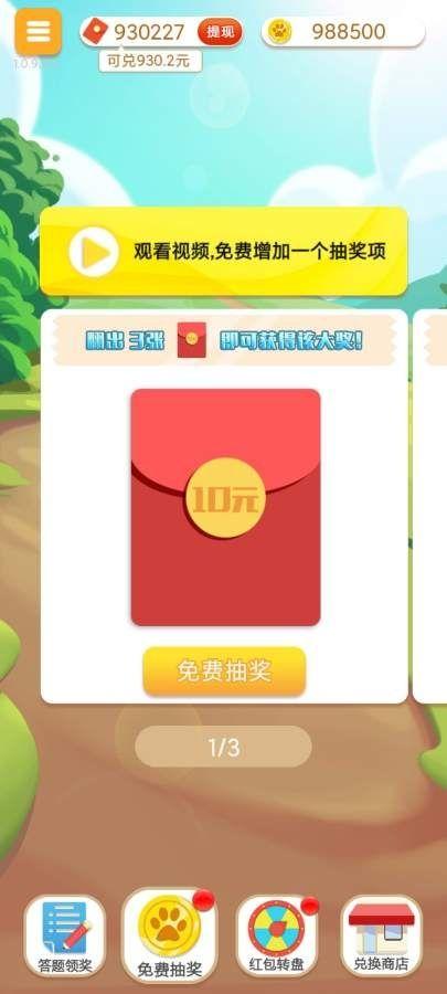百度小程序夺宝答题红包版图片1