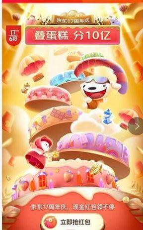 京东618叠蛋糕大作战组队小游戏图2: