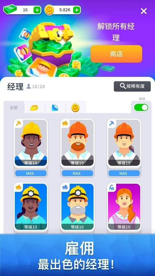 矿业帝国大亨游戏安卓最新版图2: