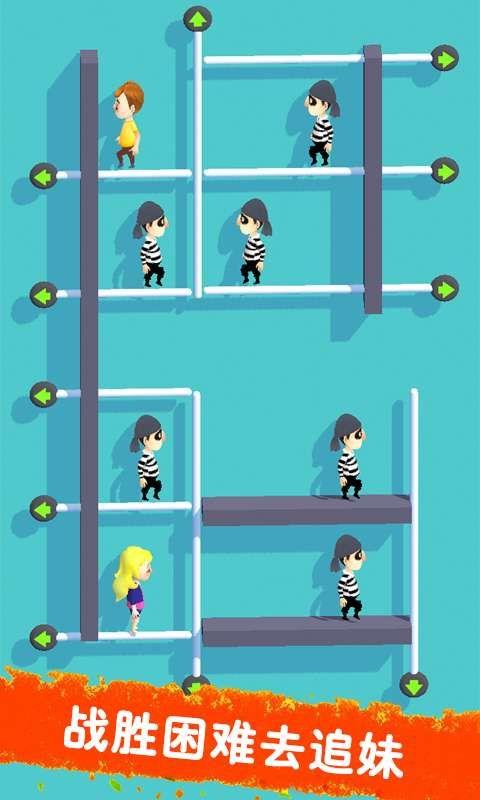 追妹高手游戏最新安卓版图1: