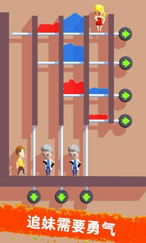 追妹高手游戏最新安卓版图2: