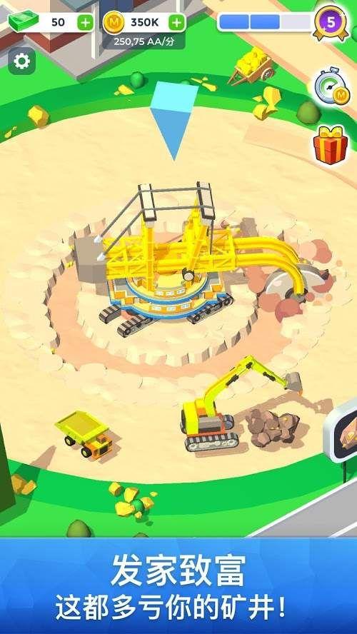 矿业帝国大亨游戏安卓最新版图1: