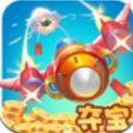 夺宝飞机游戏赚红包版 v1.0.2