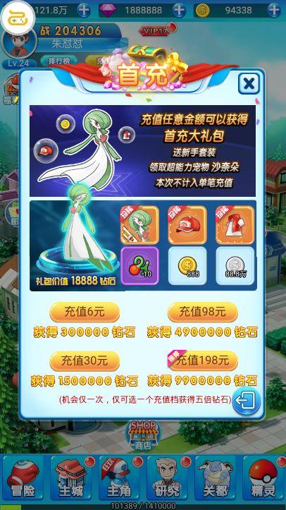 宝可梦小精灵幻想手游官网正式版图1: