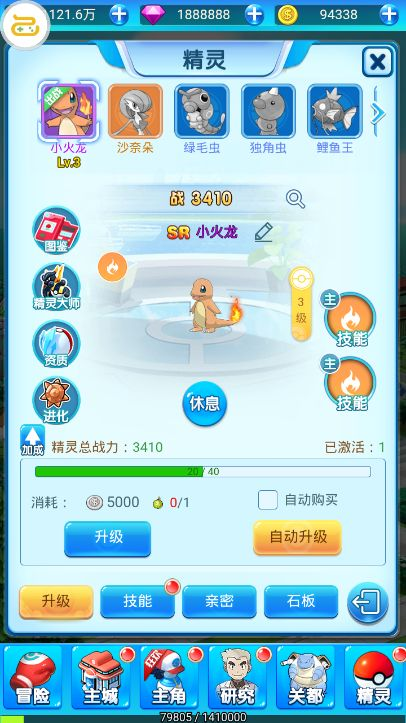宝可梦小精灵幻想手游官网正式版图2: