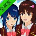 櫻花校園模擬器皇宮版最新版