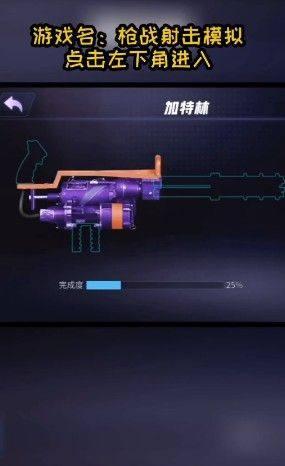 枪战射击模拟游戏图1