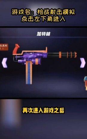 枪战射击模拟游戏图4