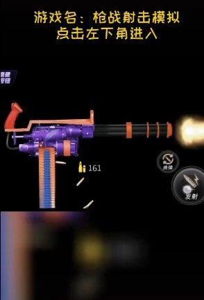 抖音枪战射击模拟小游戏官方版图片1